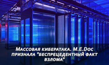 "Массовая кибератака. M.E.Doc признала ""беспрецедентный факт взлома"""
