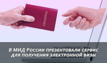 В МИД России презентовали сервис для получения электронной визы