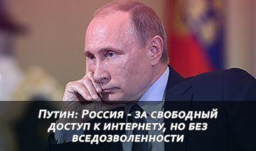 Путин: Россия - за свободный доступ к интернету, но без вседозволенности