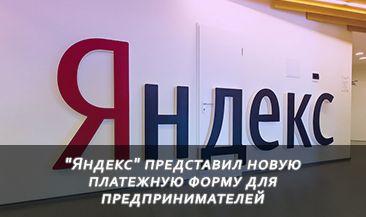 """""""Яндекс"""" представил новую платежную форму для предпринимателей"""