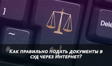 Как правильно подать документы в суд через Интернет?