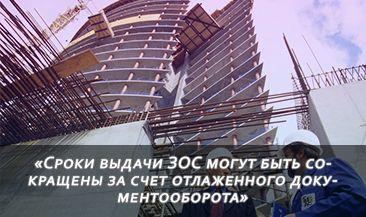 Константин Тимофеев: сроки выдачи ЗОС могут быть сокращены за счет отлаженного документооборота