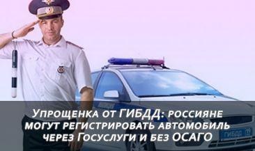 Упрощенка от ГИБДД: россияне могут регистрировать автомобиль через Госуслуги и без ОСАГО