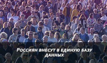 Об утверждении Концепции формирования и ведения единого федерального информационного ресурса, содержащего сведения о населении России