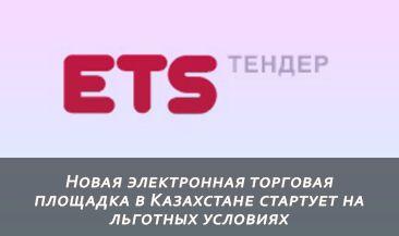 Новая электронная торговая площадка в Казахстане стартует на льготных условиях