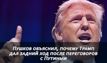 Пушков объяснил, почему Трамп дал задний ход после переговоров с Путиным