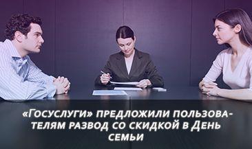 «Госуслуги» предложили пользователям развод со скидкой в День семьи