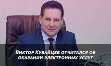 Виктор Кувайцев отчитался об оказании электронных услуг