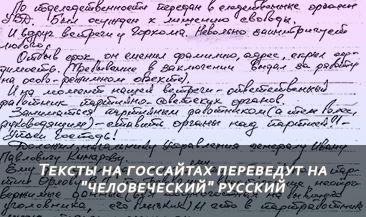 """Тексты на госсайтах переведут на """"человеческий"""" русский"""