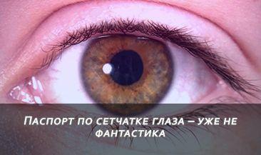 Паспорт по сетчатке глаза – уже не фантастика