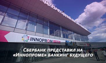 Сбербанк представил на «Иннопроме» банкинг будущего