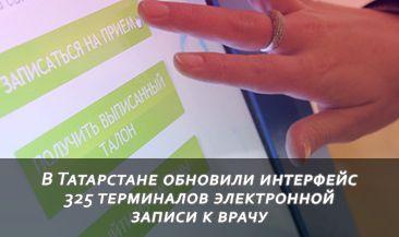 В Татарстане обновили интерфейс 325 терминалов электронной записи к врачу