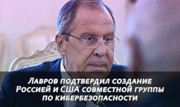 Лавров подтвердил создание Россией и США совместной группы по кибербезопасности