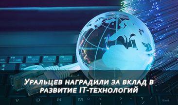 Уральцев наградили за вклад в развитие IT-технологий