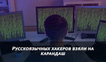 Русскоязычных хакеров взяли на карандаш