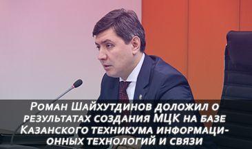 Роман Шайхутдинов доложил о результатах создания МЦК на базе Казанского техникума информационных технологий и связи
