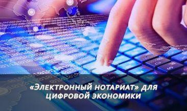 «Электронный нотариат» для цифровой экономики