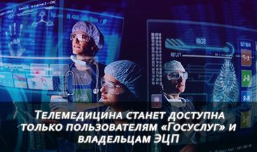 Телемедицина станет доступна только пользователям «Госуслуг» и владельцам ЭЦП