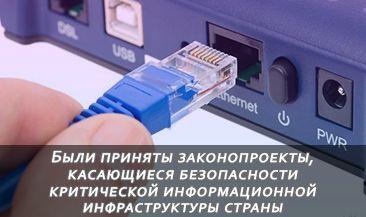В третьем чтении были приняты законопроекты, касающиеся безопасности критической информационной инфраструктуры страны