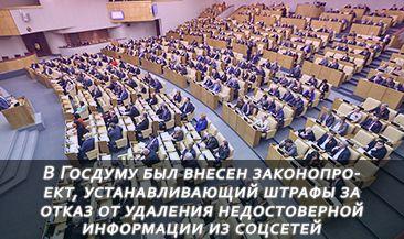 В Госдуму был внесен законопроект, устанавливающий штрафы за отказ от удаления недостоверной информации из соцсетей