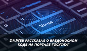 Dr.Web рассказал о вредоносном коде на портале госуслуг
