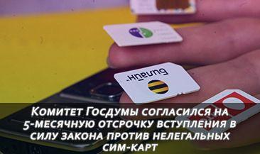 Комитет Госдумы согласился на 5-месячную отсрочку вступления в силу закона против нелегальных сим-карт