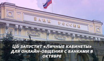 ЦБ запустит «Личные кабинеты» для онлайн-общения с банками в октябре