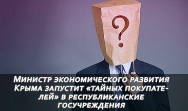 Министр экономического развития Крыма запустит «тайных покупателей» в республиканские госучреждения