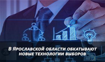 В Ярославской области обкатывают новые технологии выборов