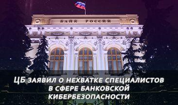 ЦБ заявил о нехватке специалистов в сфере банковской кибербезопасности