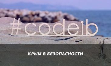 Крым в безопасности
