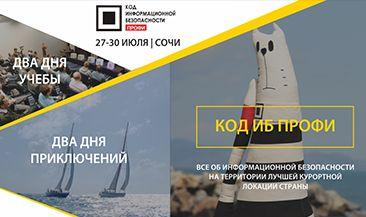 """27-30 июля в Сочи на """"Код ИБ Профи"""" съедутся руководители служб ИТ и ИБ со всей страны"""