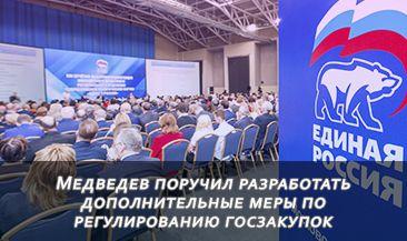 Медведев поручил разработать дополнительные меры по регулированию госзакупок