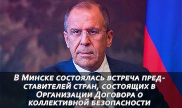 В Минске состоялась встреча представителей стран, состоящих в Организации Договора о коллективной безопасности