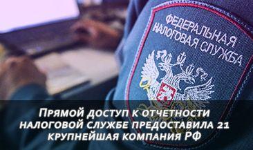 Прямой доступ к отчетности налоговой службе предоставила 21 крупнейшая компания РФ