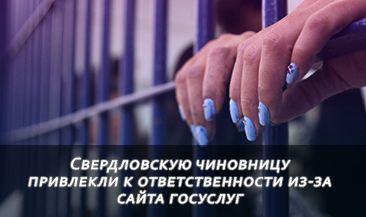 Свердловскую чиновницу привлекли к ответственности из-за сайта госуслуг
