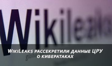 WikiLeaks рассекретили данные ЦРУ о кибератаках