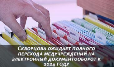 Скворцова ожидает полного перехода медучреждений на электронный документооборот к 2024 году