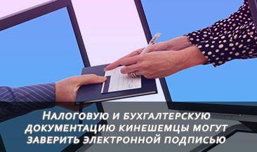 Налоговую и бухгалтерскую документацию кинешемцы могут заверить электронной подписью