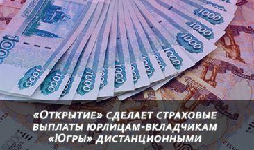 «Открытие» сделает страховые выплаты юрлицам-вкладчикам «Югры» дистанционными