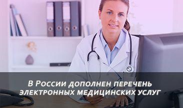 В России дополнен перечень электронных медицинских услуг