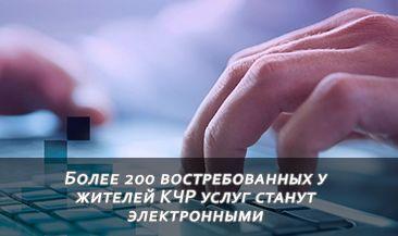 Более 200 востребованных у жителей КЧР услуг станут электронными