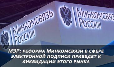 МЭР: реформа Минкомсвязи в сфере электронной подписи приведет к ликвидации этого рынка