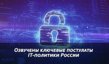 Озвучены ключевые постулаты IT-политики России