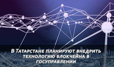 В Татарстане планируют внедрить технологию блокчейна в госуправлении