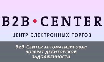 B2B-Center автоматизировал возврат дебиторской задолженности