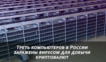 Треть компьютеров в России заражены вирусом для добычи криптовалют