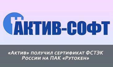 «Актив» получил сертификат ФСТЭК России на ПАК «Рутокен»