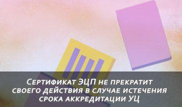 Сертификат ЭЦП не прекратит своего действия в случае истечения срока аккредитации УЦ