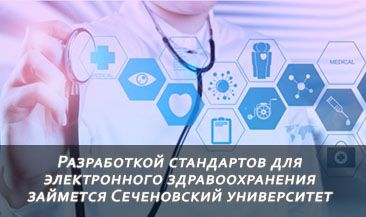 Разработкой стандартов для электронного здравоохранения займется Сеченовский университет